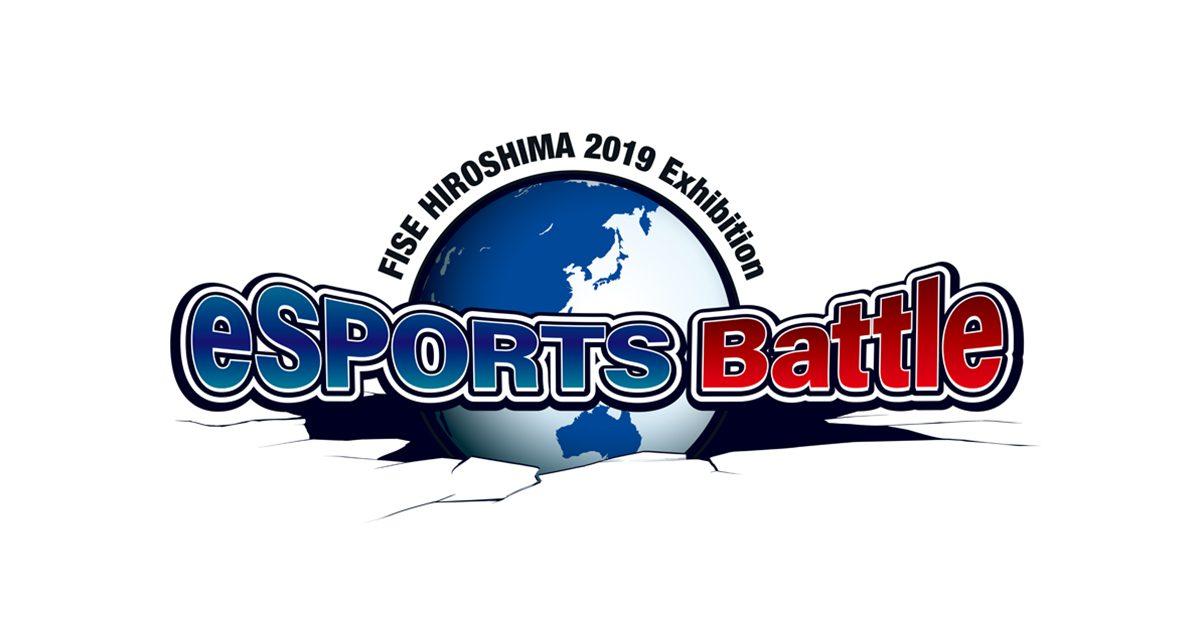 『FISE HIROSHIMA 2019 Exhibition eSPORTS Battle』 が開催 ガチくん選手やボンちゃん選手らのエキシビジョンマッチも