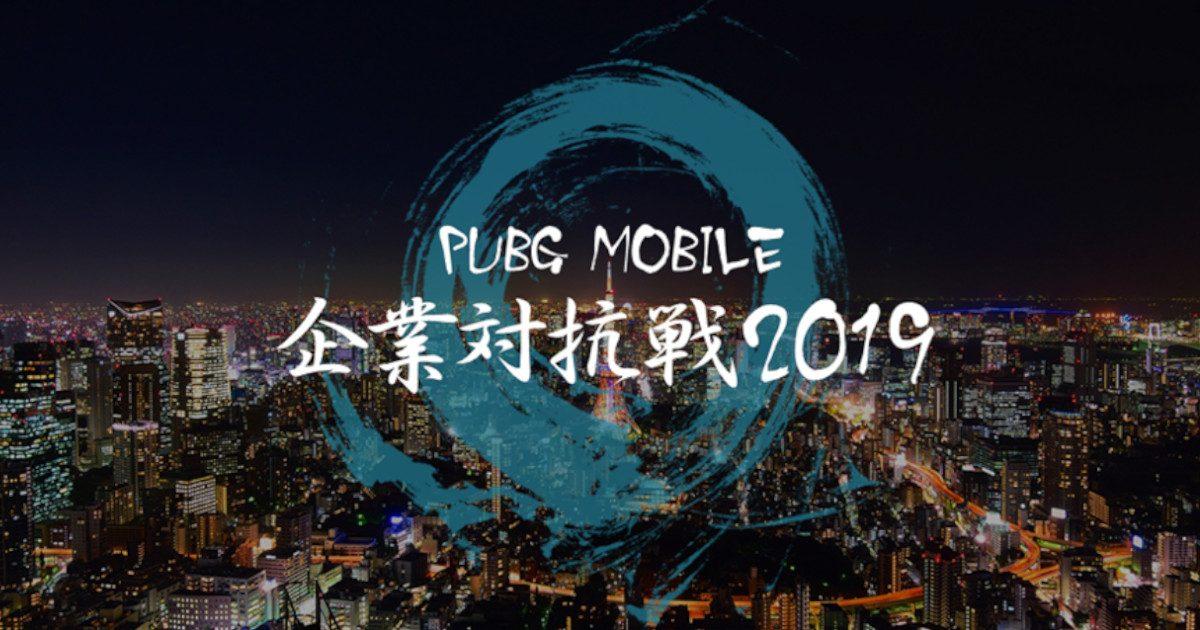 PUBG MOBILE 企業対抗戦 バナー