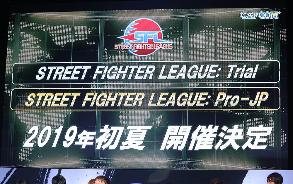 STREET FIGHTER LEAGUE:TrialとSTREET FIGHTER LEAGUE:Pro-JPの開催が発表
