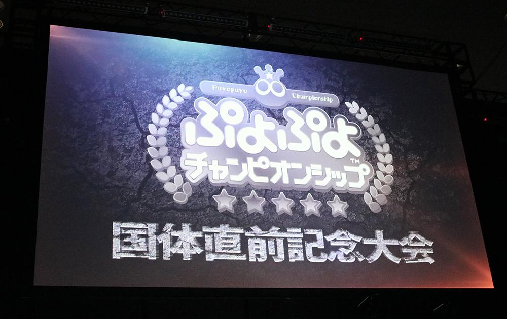 ぷよぷよチャンピオンシップ〜国体直前記念大会〜