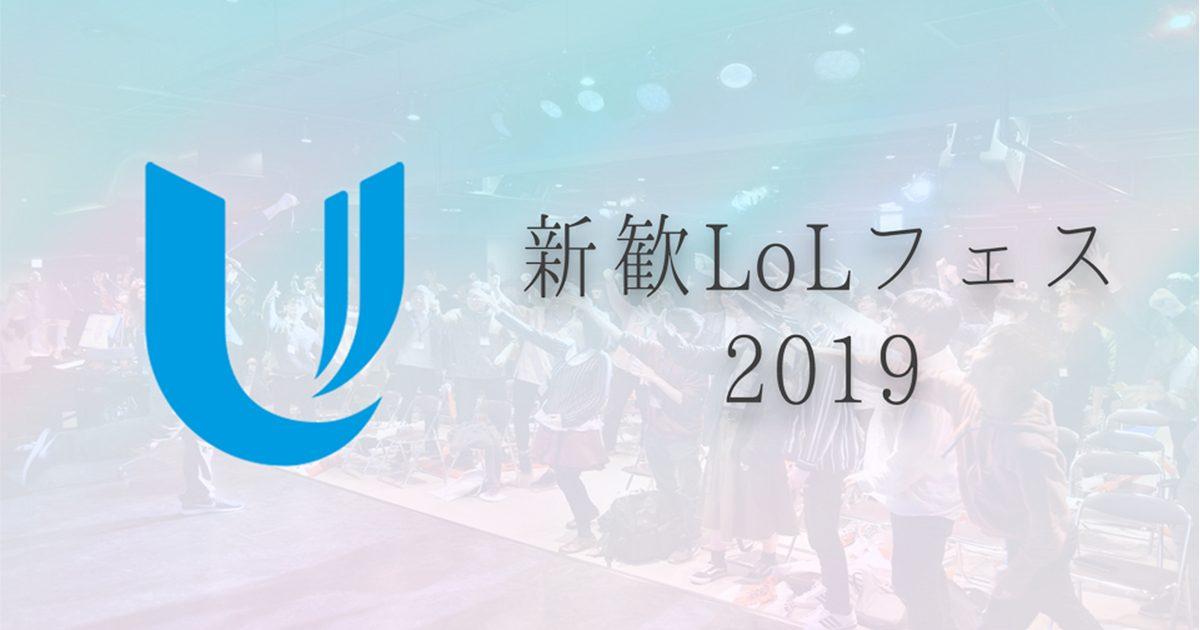 学生LoLサークル向け交流イベント『新歓LoLフェス2019』が東京・大阪で開催