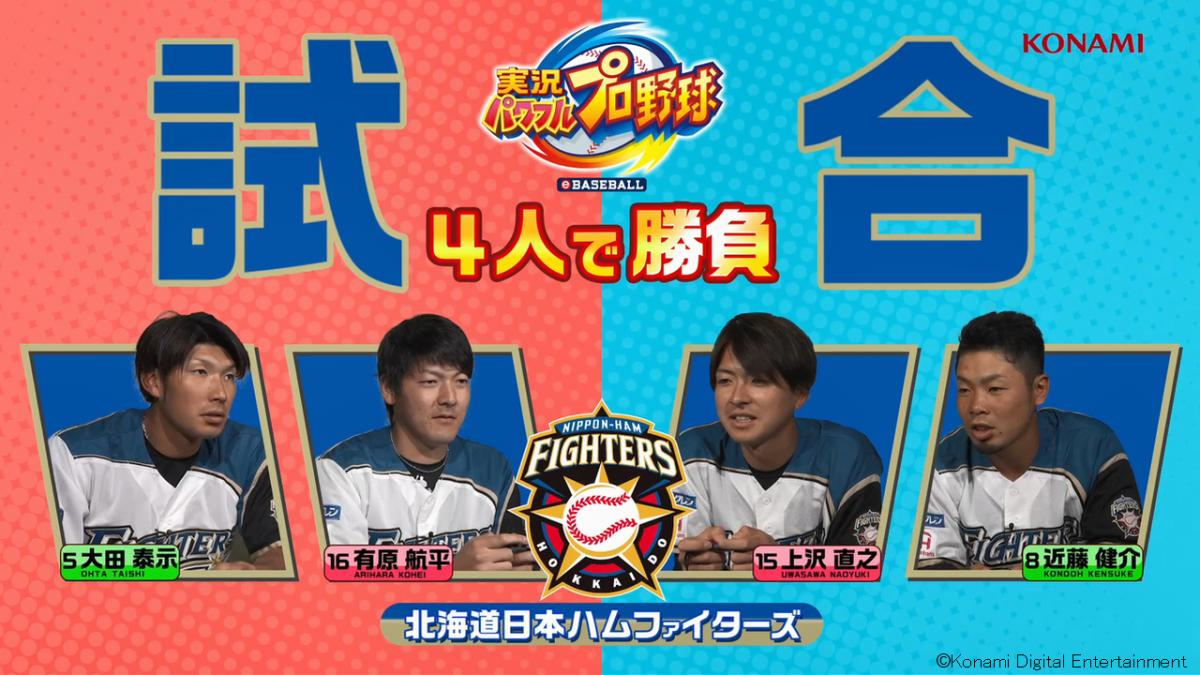 Nintendo Switch版『実況パワフルプロ野球』の先行プレイ動画が公開