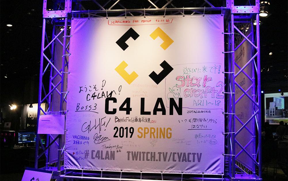 C4LAN 入り口 オブジェクト