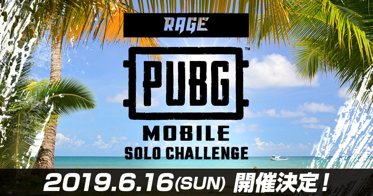 「PUBG MOBILE」オフライン大会「RAGE PUBG MOBILE SOLO CHALLENGE」の開催が決定