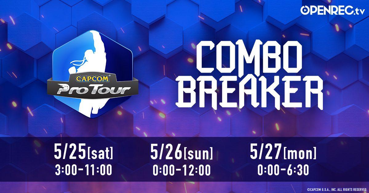 「CAPCOM Pro Tour 2019」プレミア大会「Combo Breaker 2019」の公式放送がOPENREC.tvでも配信決定