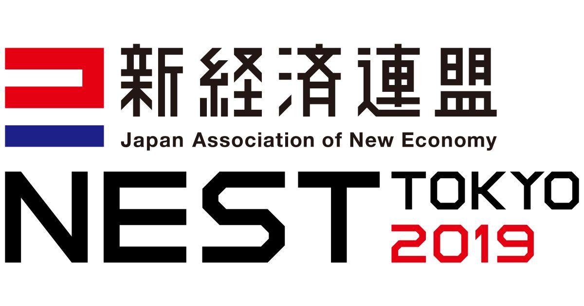 「新経済サミット(NEST TOKYO 2019)」にて梅原大吾、ときど、マゴ、ボンちゃんが特設ブースでエキシビジョンマッチを開催