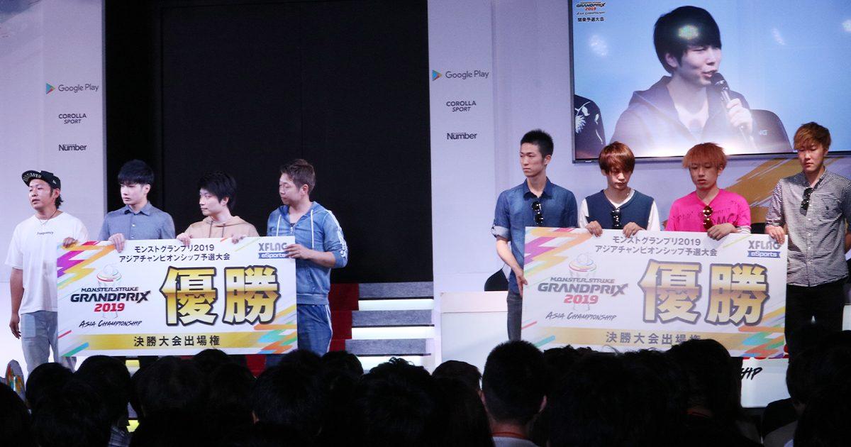 モンストグランプリ2019 アジアチャンピオンシップ 関東予選 決勝大会進出は「LMBuludozer」と「Cats」に決定