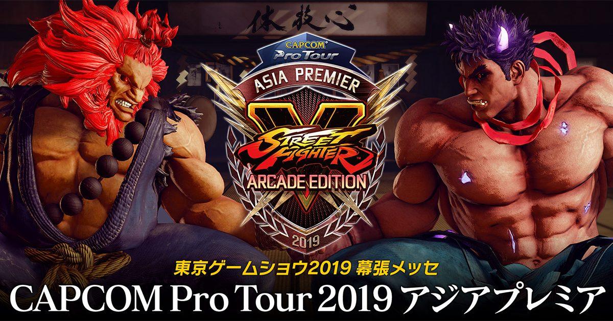 「CAPCOM Pro Tour 2019 アジアプレミア」が東京ゲームショウ2019で開催決定 上位8名にはプロライセンス発行も