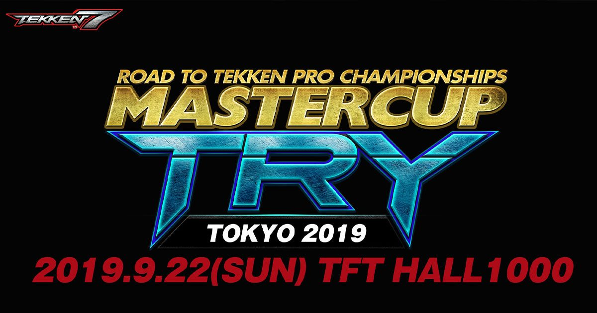 「鉄拳7」のプロライセンス発行大会「MASTERCUP TRY TOKYO 2019」が9月22日(日)に開催決定