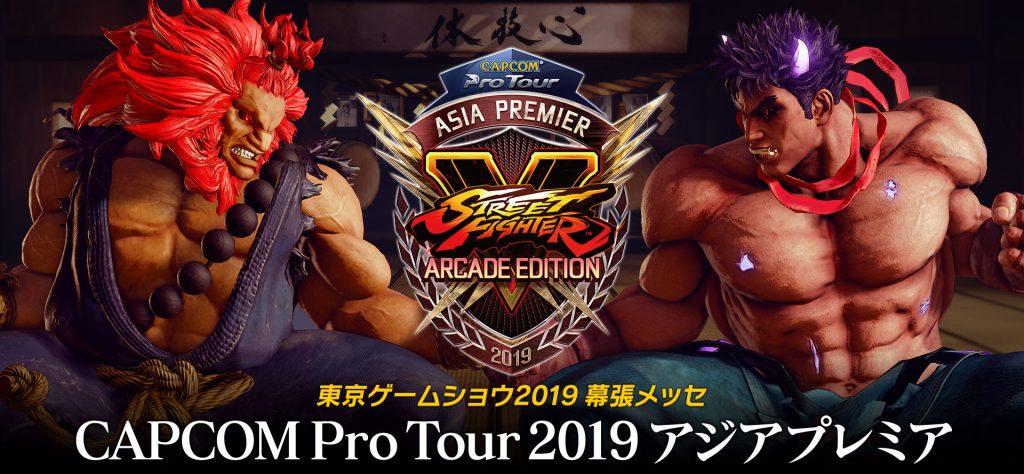 CAPCOM Pro Tour 2019 アジアプレミア