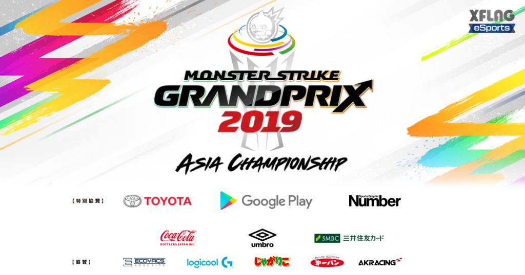 モンストグランプリ 2019 アジアチャンピオンシップ
