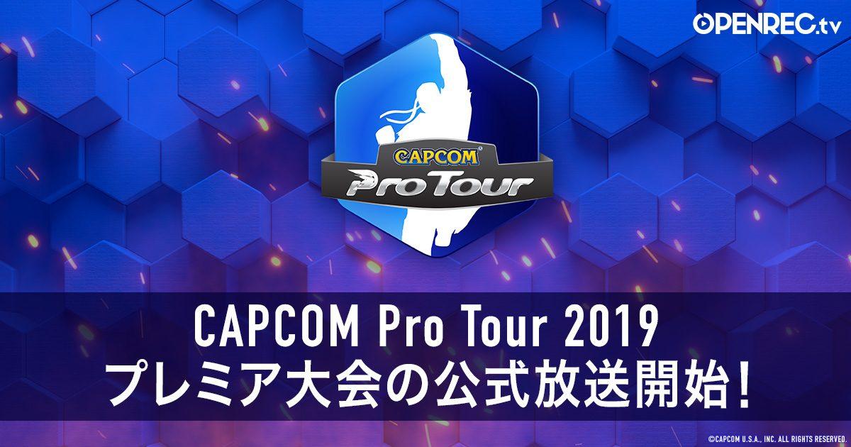 「CAPCOM Pro Tour 2019」スーパープレミア・プレミア大会の公式放送が決定 次回大会「CEO2019」完全生中継の発表も