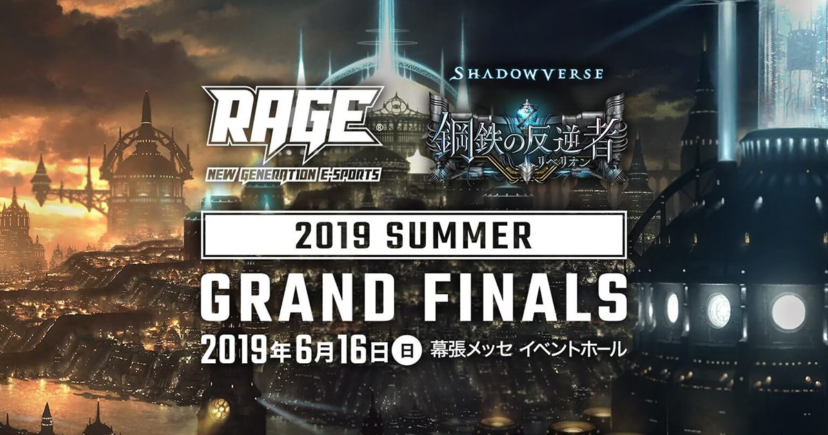 「RAGE Shadowverse 2019 Spring GRAND FINALS」優勝は灰原きょん選手