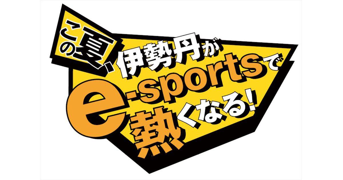 新宿の伊勢丹でesportsイベント「ISETAN e-sports フェスタ」が8/7(土)より開催!グランツーリスモのesports大会も