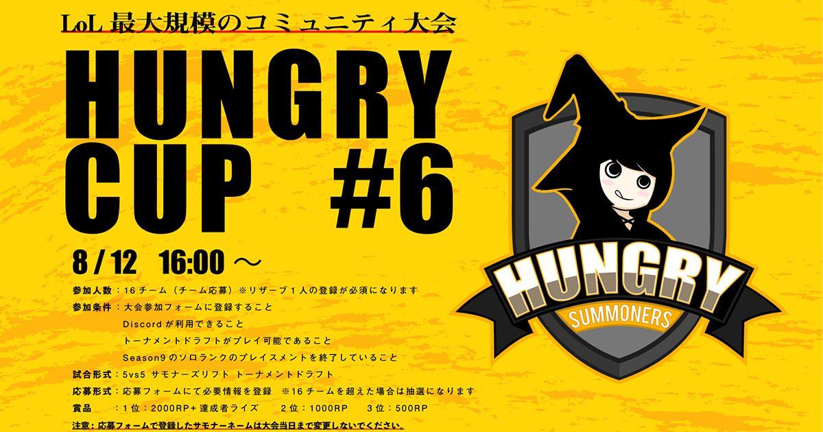 LoLのコミュニティ大会「Hungry Cup #6」の開催が発表