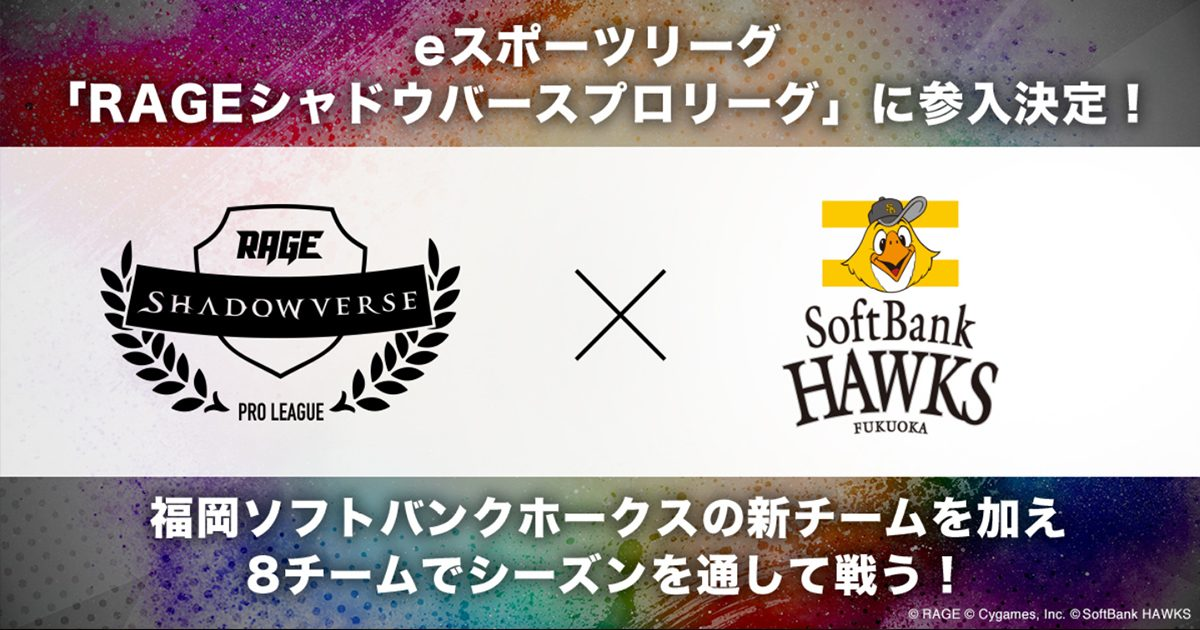 Shadowverseのプロリーグ「RAGE Shadowverse Pro League」に新チーム「福岡ソフトバンクホークス」の参戦が発表