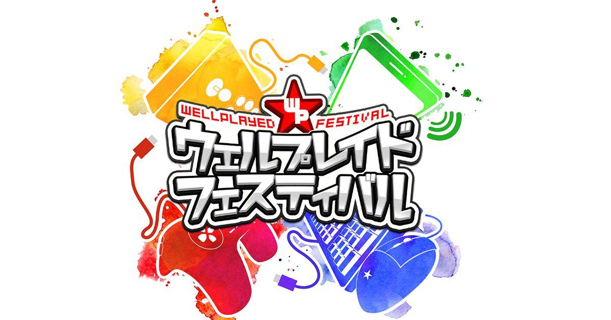 誰でも参加可能なesportsイベント「ウェルプレイドフェスティバル」が新宿で8/25(日)に開催決定