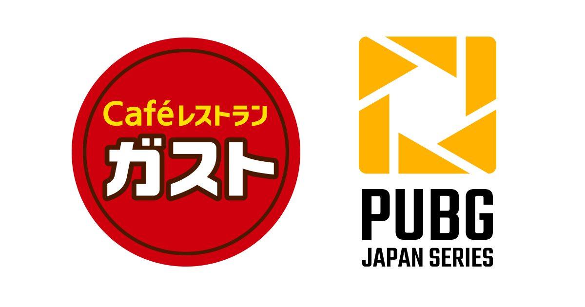 大手外食チェーン「ガスト」が「PUBG JAPAN SERIES」に協賛することを発表 コラボメニューキャンペーンの実施も
