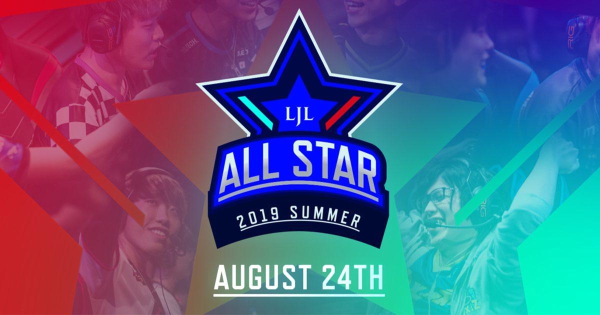LJLのオールスター大会「LJL 2019 SUMMER ALL-STAR」詳細まとめ