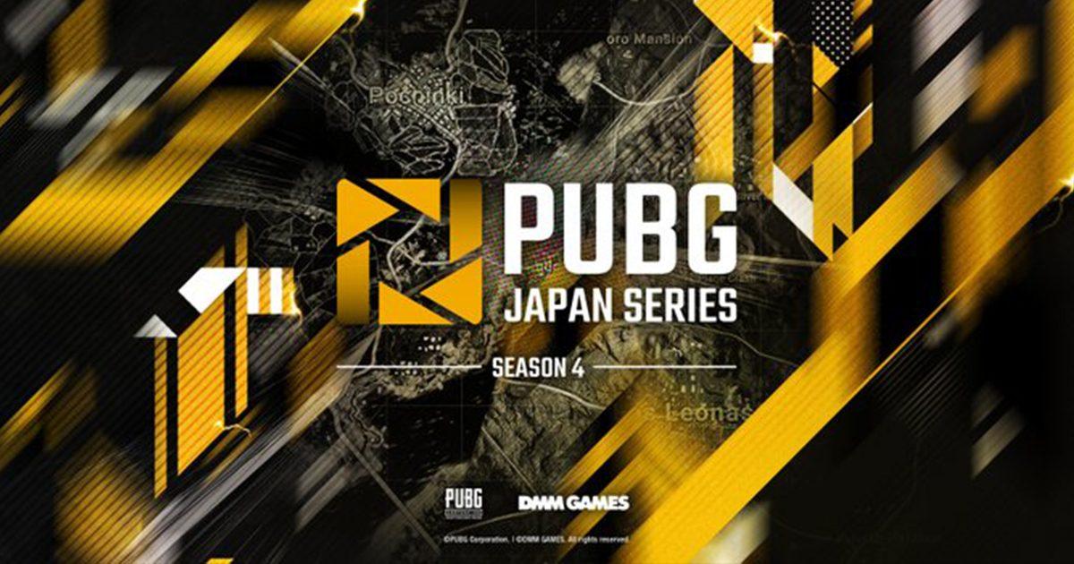 PUBG JAPAN SERIES Season4 試合結果まとめ