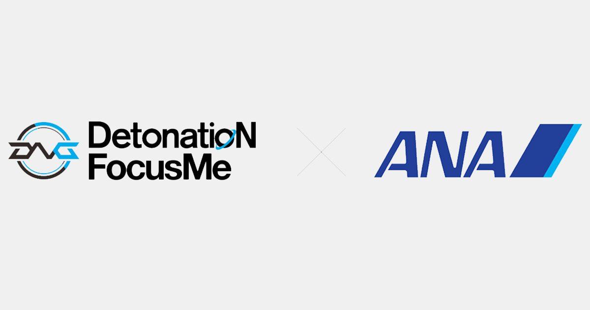 「DetonatioN FocusMe」に大手航空会社「ANA」の協賛が決定 世界大会の新ユニフォーム発表も