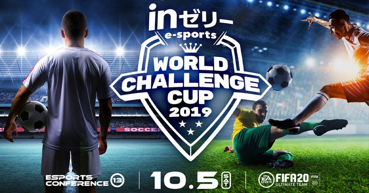 世界ランク1位のプレイヤーも参戦!FIFA20の大会イベント「inゼリー esports world challenge cup 2019」が開催