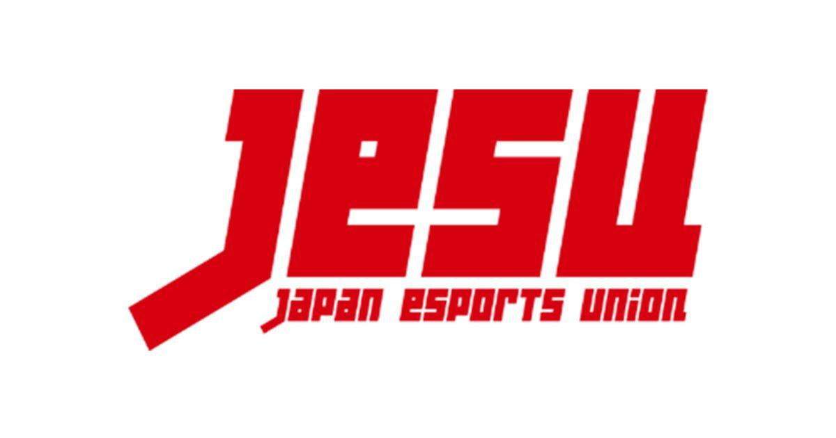 2019年度日本eスポーツ連合(JeSU)活動報告&発表会が開催 esports大会の法規制に関する重大発表も
