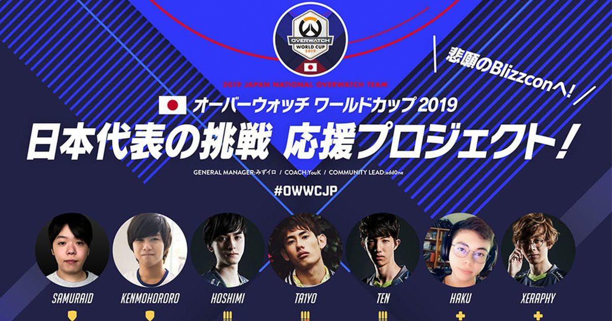 OW世界大会「オーバーウォッチ ワールドカップ 2019」日本代表への追加支援を募集中