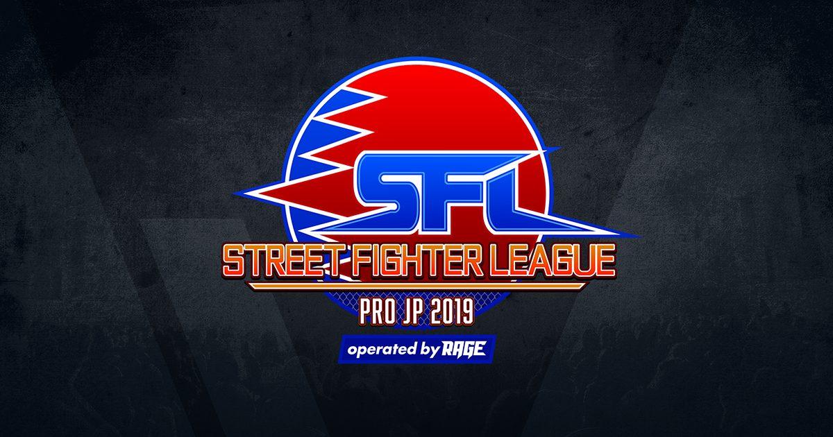 「ストリートファイターリーグ: Pro-JP operated by RAGE」開催決定 各チームリーダーからのコメントまとめ