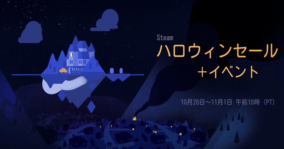 Steamで「ハロウィンセール2019」が10/29~11/2(土)までの5日間で開催 人気ホラータイトルなど大幅値引き
