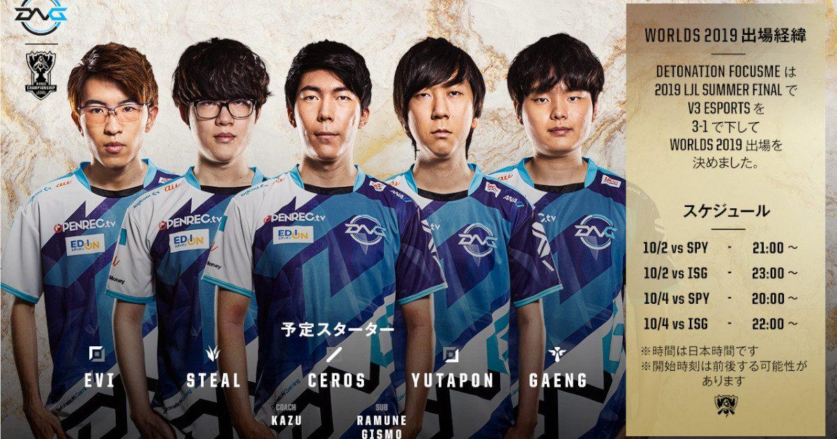 「LoL 2019 World Championship」全試合日本語放送が決定 過去大会のドキュメントムービーも公開