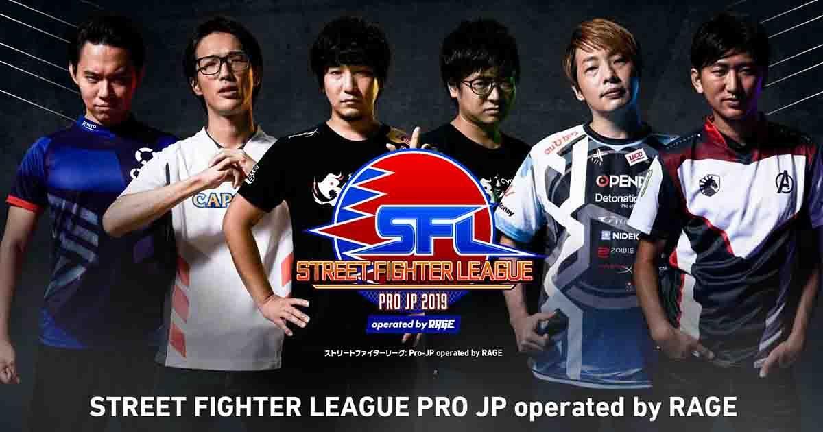 「ストリートファイターリーグ: Pro-JP operated by RAGE」試合結果まとめ