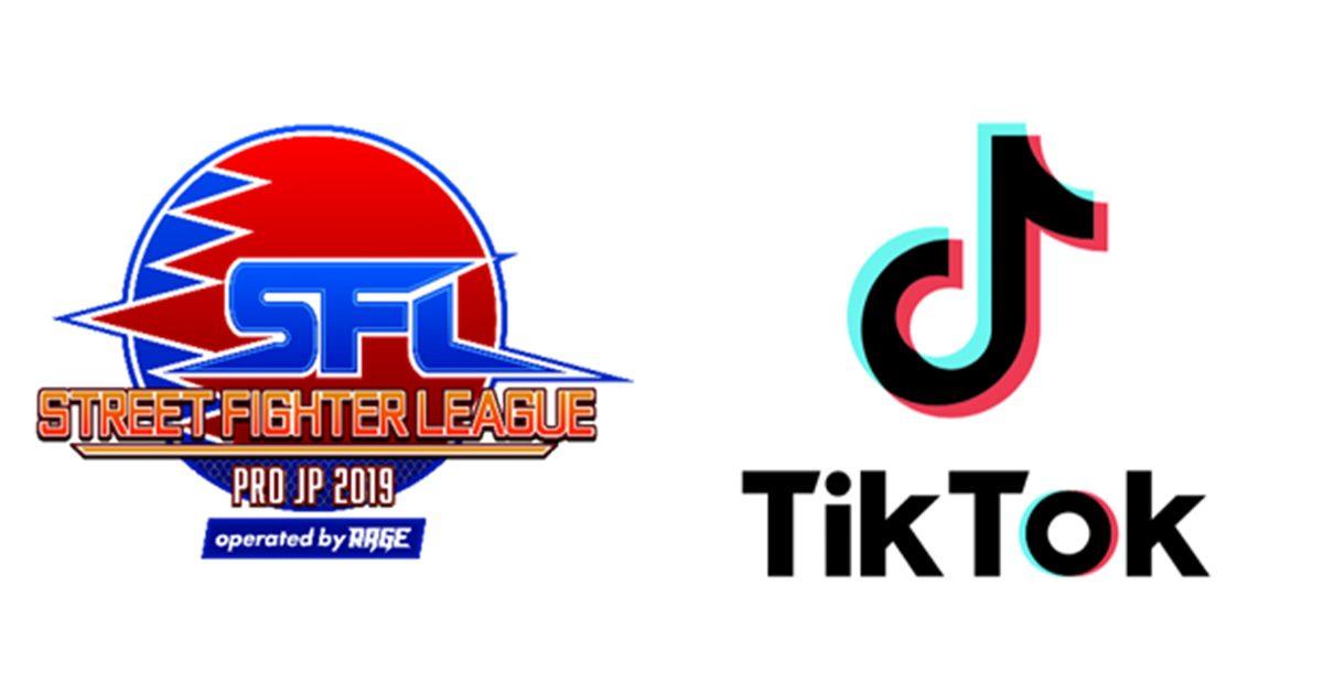 「ストリートファイターリーグ: Pro-JP operated by RAGE」と「TikTok」の連動企画が開始 参加クリエイターの発表もoperated by RAGE」と「TikTok」の連動企画が開始
