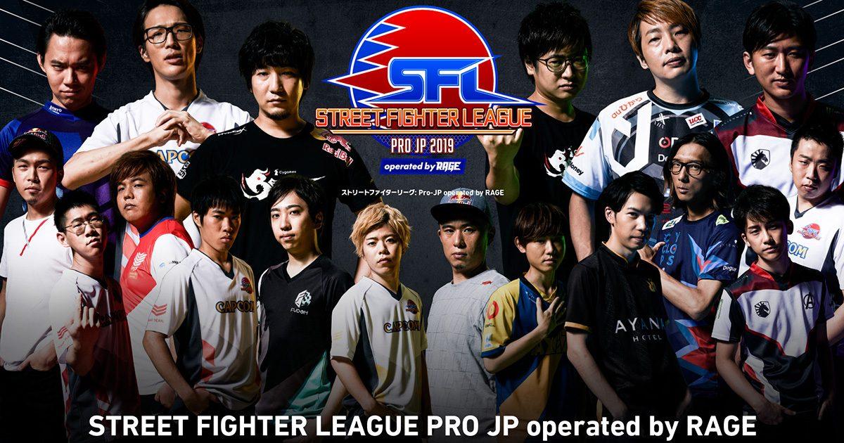 「ストリートファイターリーグ: Pro-JP operated by RAGE」決勝チケットが販売開始 豪華賞品が当たるTwitterキャンペーンも