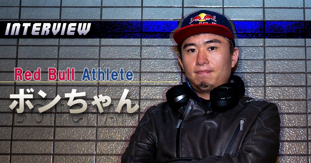 「Red Bull Kumiteのおかげで今の自分があるといっても過言ではない」ボンちゃん選手インタビュー 前編
