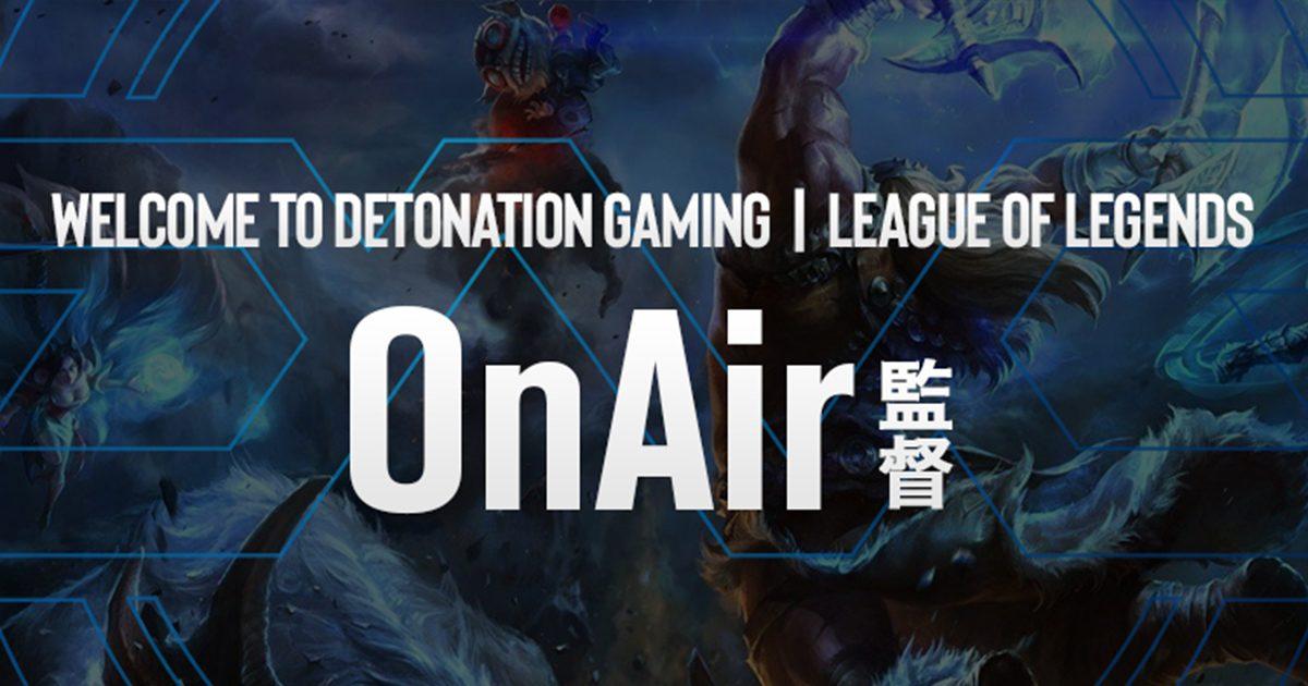 【LJL】DetonatioN FocusMeの新監督に元LCKの「OnAir」氏が就任決定