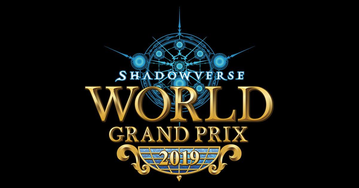 シャドウバース世界大会「Shadowverse World Grand Prix 2019」参加選手・スケジュール・賞金まとめ