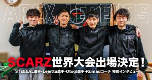 【ALGS 予選1位通過!】世界大会出場決定チーム「SCARZ White」特別インタビュー