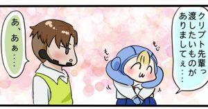 【Apex Legends漫画】学園えーぺっくす ワットソンとクリプトのバレンタインデー