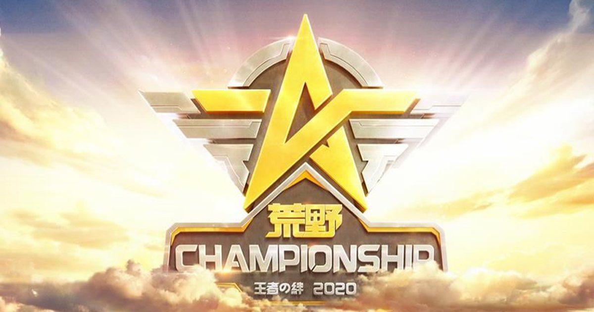 日本最大級のesports大会「荒野 CHAMPIONSHIP-王者の絆」開催が決定 決勝戦「荒野王者決定戦」は5/31(日)に開戦