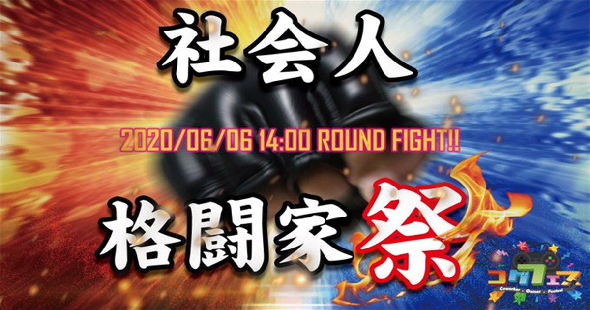 ストリートファイターV オンライン大会イベント「コグフェス~社会人格闘家祭~」が6/6(土)に開催 3位までに賞品の贈呈も
