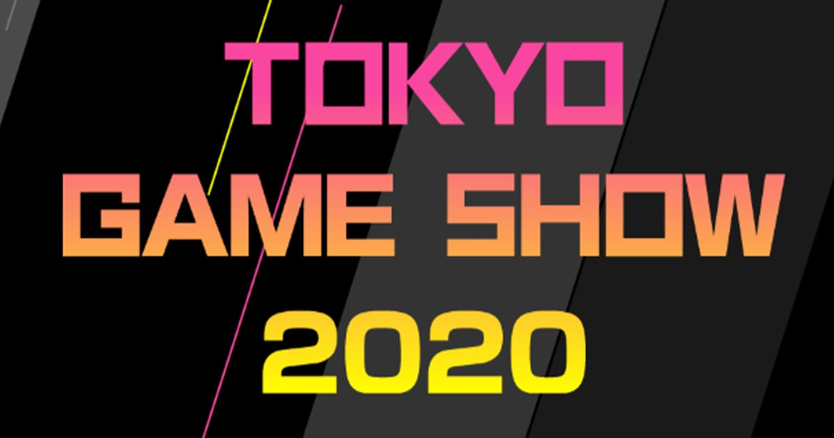 東京ゲームショウ2020 新型コロナウイルスの影響で幕張メッセでの開催が中止 オンラインによる開催を検討