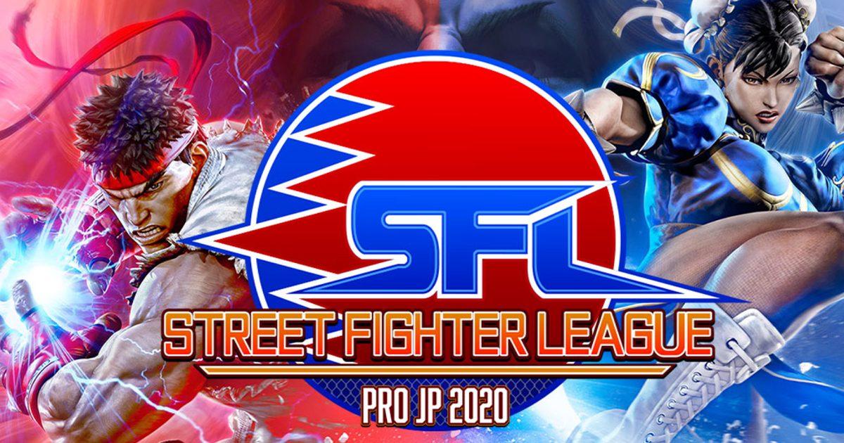 「ストリートファイターリーグ: Pro-JP 2020」賞金総額300万円のプレシーズン大会が開催決定 スケジュールまとめ