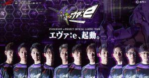 「エヴァ:e」が「Sengoku Gaming」「父ノ背中」とエキシビジョンマッチを開催! 大会レポート