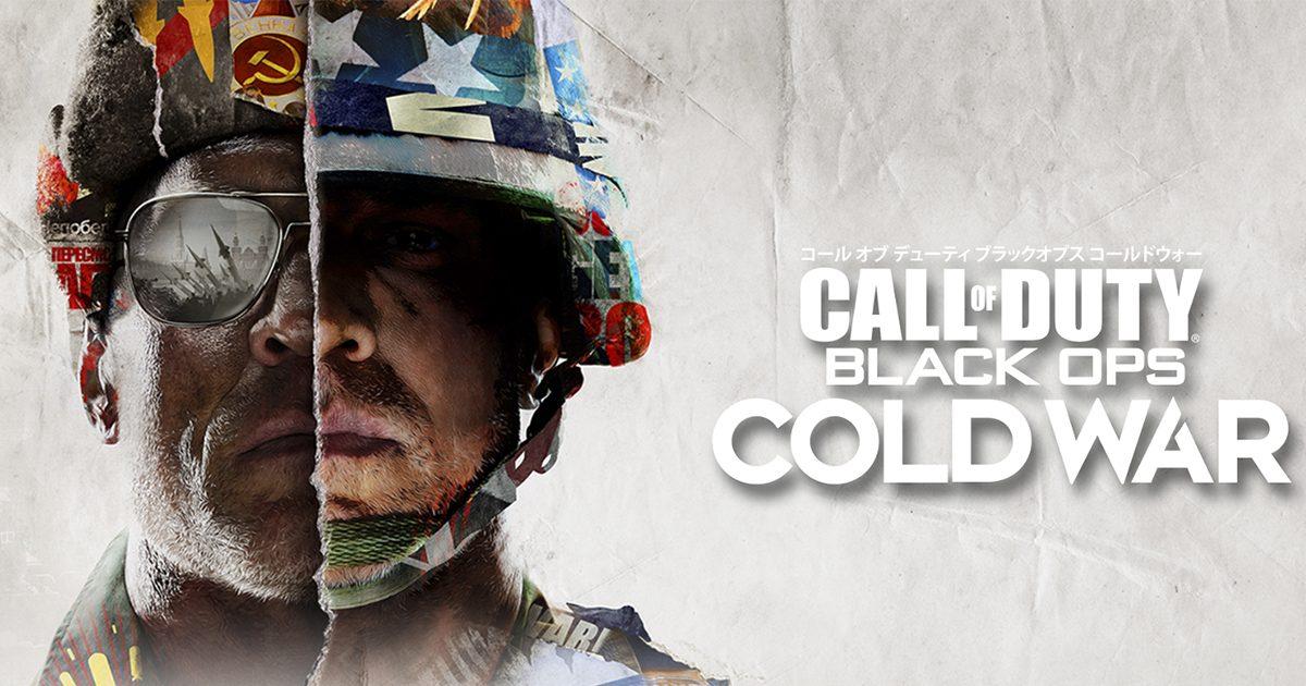 最新作「Call of Duty: Black Ops Cold War」のPS4版ベータテストが10/9(金)2時より開始決定