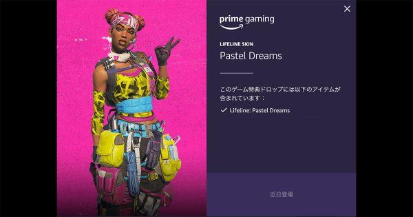 Apex Legends 次回のPrime Gamingスキンは「ライフライン」に決定 近日登場予定