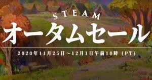 Steamで「オータムセール」が12/2(水)まで開催中 話題作「Fall Guys: Ultimate Knockout」や「Among Us」の値下げも