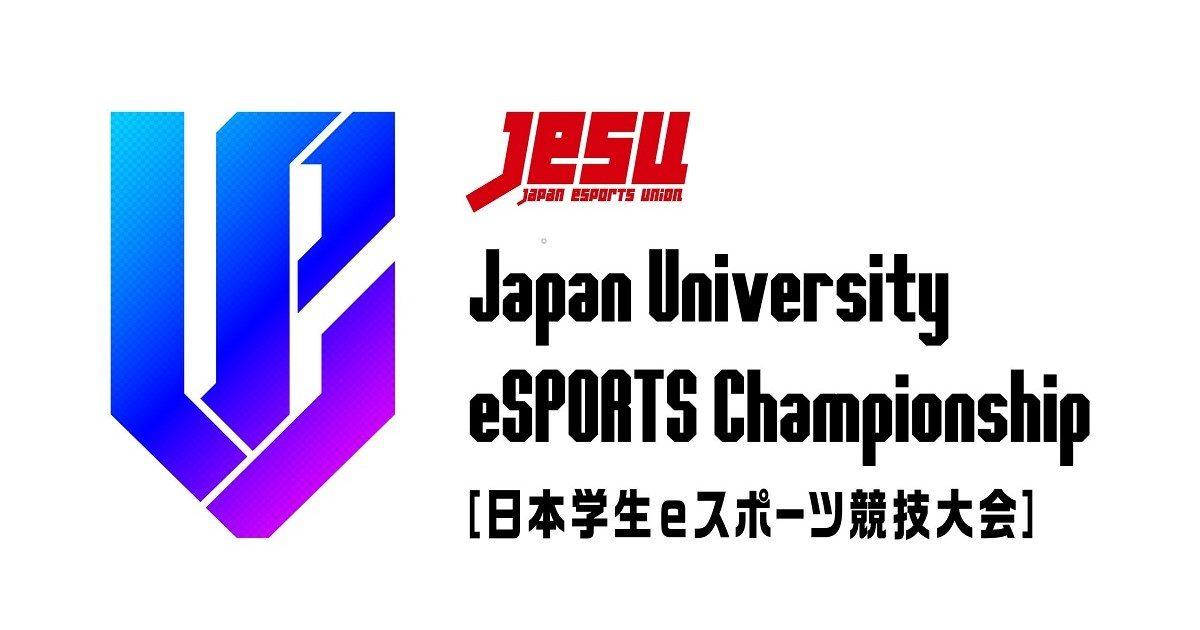 日本学生eスポーツ競技大会のロゴ画像